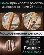 Сыворотка-бальзам для посеченных кончиков волос LA'DOR Keratin power glue 150ml